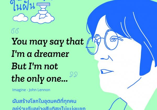 John lennon dream about Utopia that People live in peace