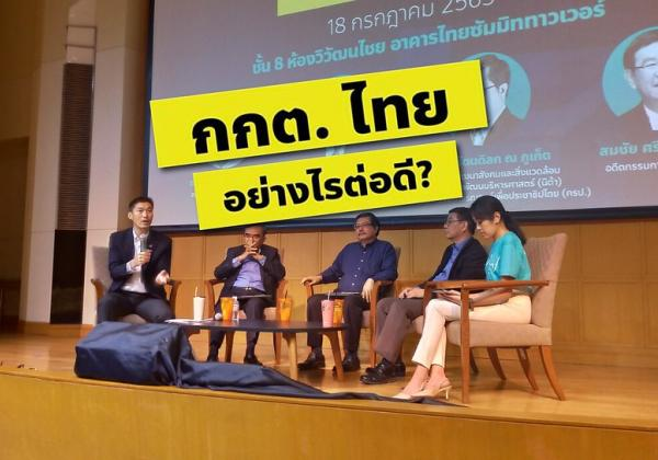 Seminar : Election Commission of Thailand