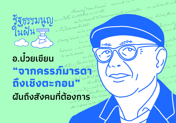 """Puay wrote """"From Womb To Tomb"""" dreaming about the society he wanted"""