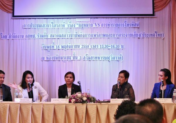 NBTC Panel Discussion