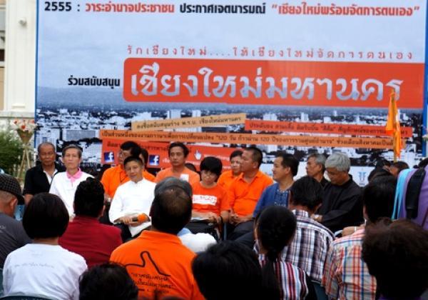Public Discussion on Chiangmai Bill