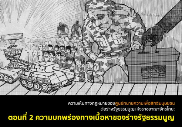 coup cartoon ep2