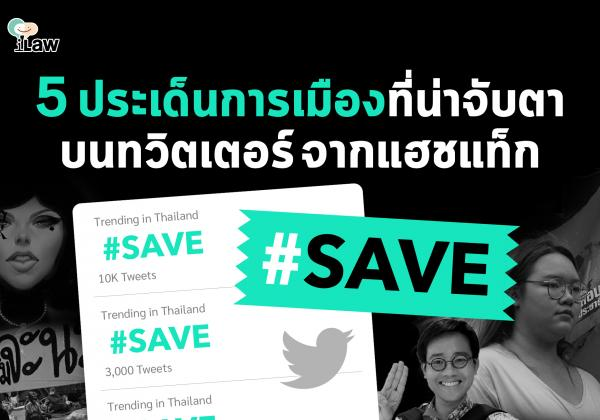 5 political issue on twitter hashtag