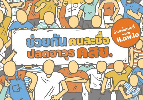 Disarm NCPO