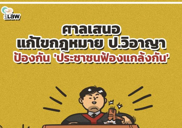 The Court of Justice propose a darft of Anti-SLAPP law