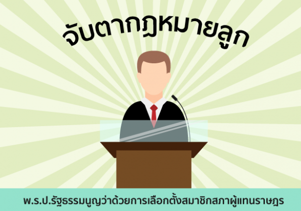 electoral bill
