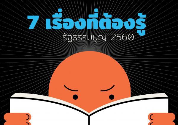 """อ่าน """"รัฐธรรมนูญ 2560"""" ฉบับเร่งรัด"""