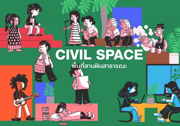 Civil Space Project