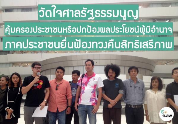 Civil society sue the Head of the NCPO Order No. 3/2015