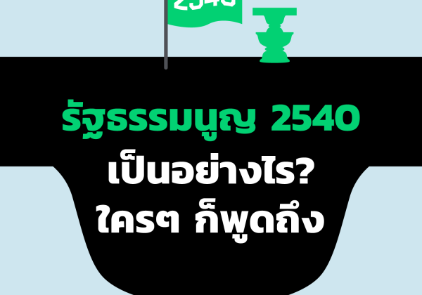 why people like constitution of Thailand 1997