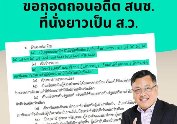 Pitipong submitted three requests for removal the ex-NIA.