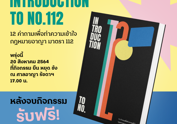 INTRODUCTION TO NO.112