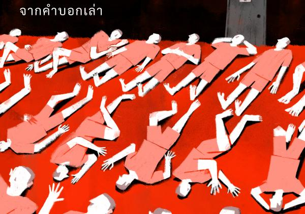 The Picture of Thai Prisons during Covid-19