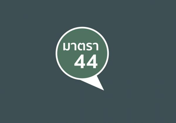 มาตรา 44