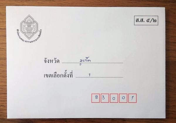 Cast Vote by Post