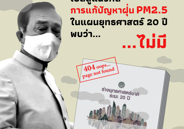 No solution for PM2.5 pollution in thailand's 20-year national strategy