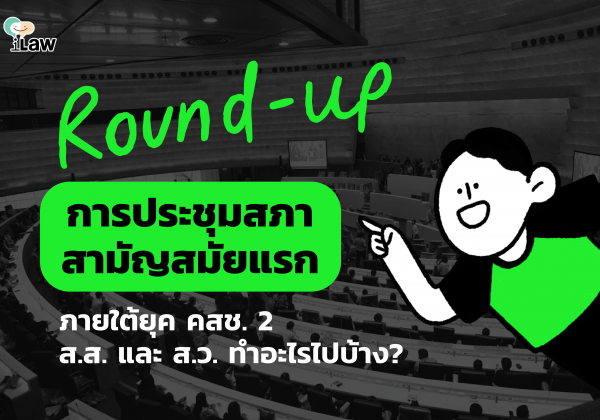 Round-up The Parliament First Session-How did MPs and Senates do?