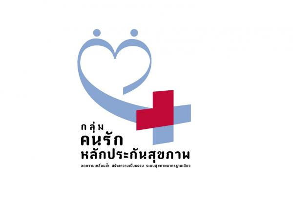 healthcare logo