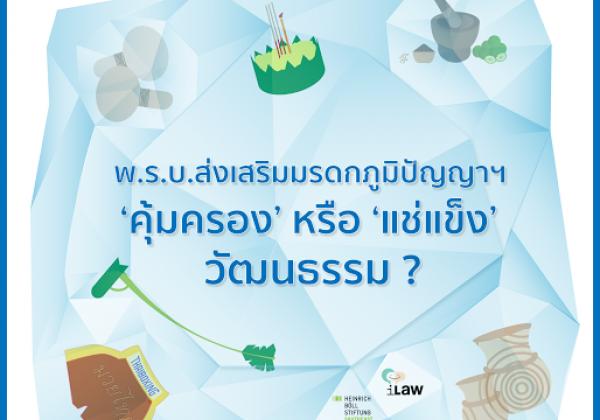 Freezing Thai Cultures