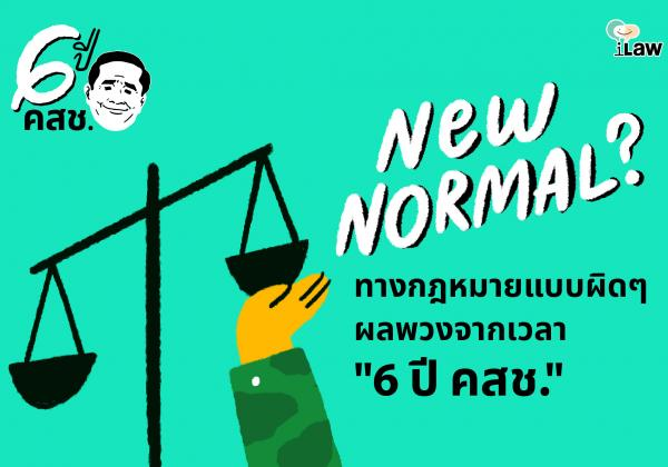 wrong new normal