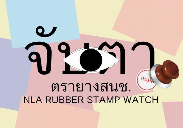 NLA weekly  (28 May – 3 June 2559)