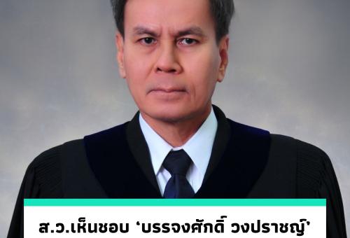 Bunjongsak Wongprachaya Judge of constitutional court