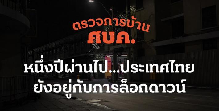 หนึ่งปีผ่านไป ประเทศไทยยังอยู่กับการล็อกดาวน์